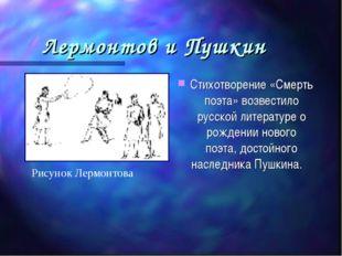 Лермонтов и Пушкин Стихотворение «Смерть поэта» возвестило русской литературе