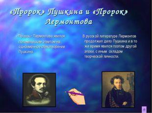 «Пророк» Пушкина и «Пророк» Лермонтова «Пророк» Лермонтова явился полемически