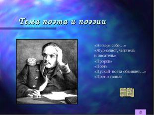 Тема поэта и поэзии «Не верь себе…» «Журналист, читатель и писатель» «Пророк»