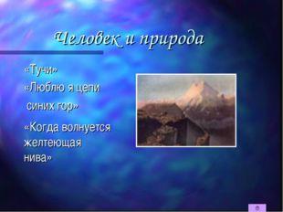 Человек и природа «Тучи» «Люблю я цепи синих гор» «Когда волнуется желтеющая
