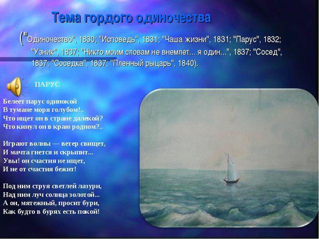 """Тема гордого одиночества (""""Одиночество"""", 1830; """"Исповедь"""", 1831; """"Чаша жизни..."""