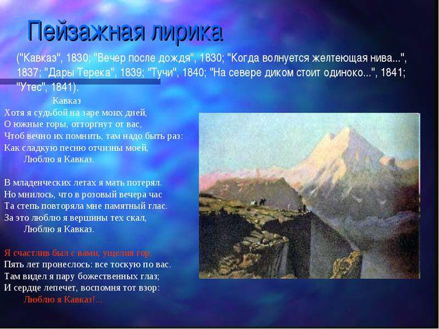 """Пейзажная лирика (""""Кавказ"""", 1830; """"Вечер после дождя"""", 1830; """"Когда волнуется..."""