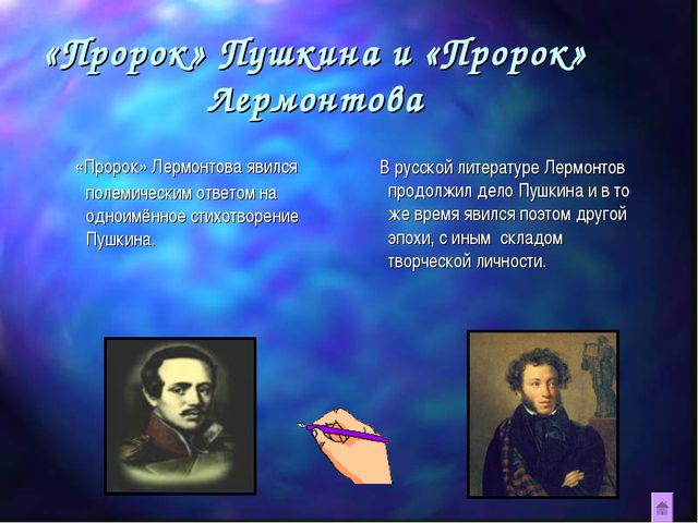 «Пророк» Пушкина и «Пророк» Лермонтова «Пророк» Лермонтова явился полемически...