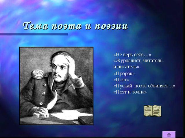 Тема поэта и поэзии «Не верь себе…» «Журналист, читатель и писатель» «Пророк»...