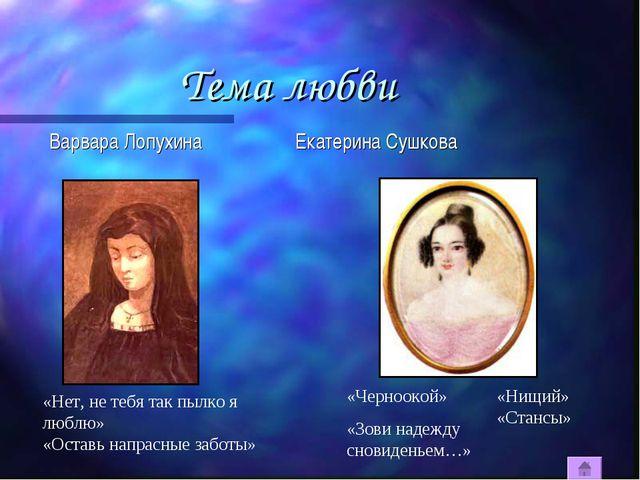 Тема любви Варвара Лопухина Екатерина Сушкова «Нет, не тебя так пылко я люблю...
