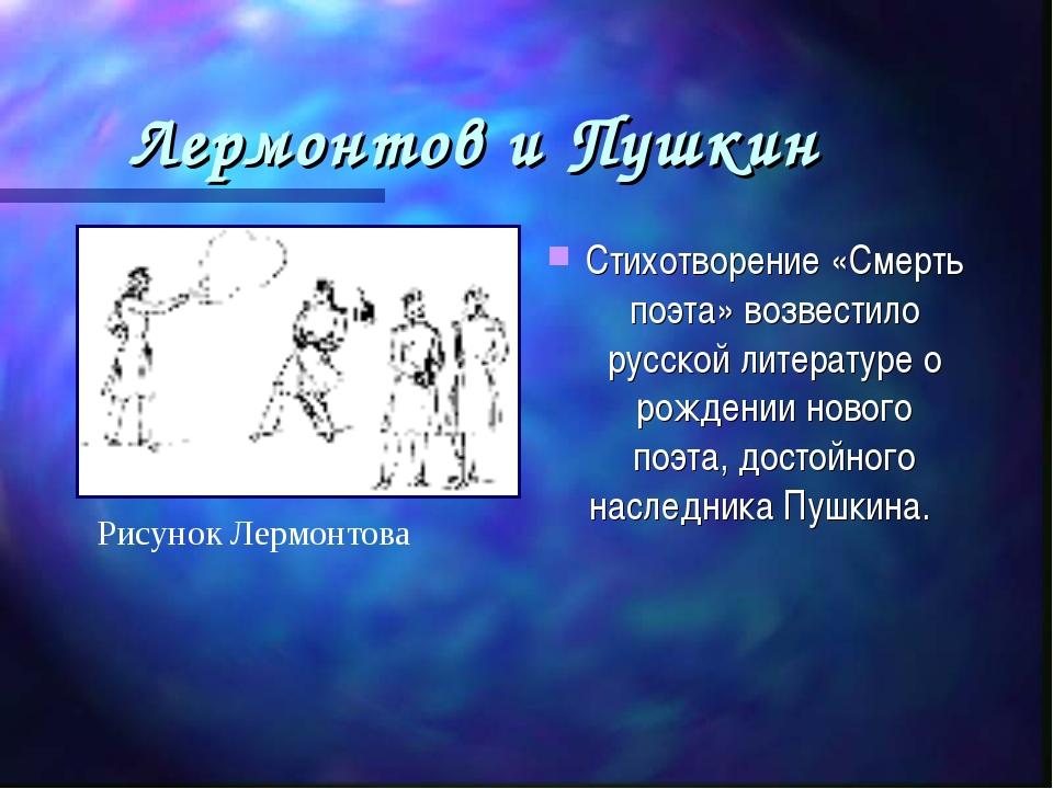 Лермонтов и Пушкин Стихотворение «Смерть поэта» возвестило русской литературе...