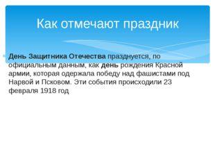 День Защитника Отечествапразднуется, по официальным данным, какденьрожден