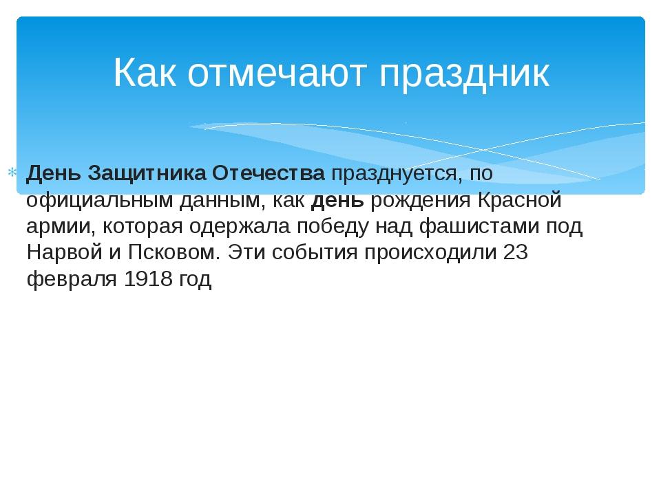 День Защитника Отечествапразднуется, по официальным данным, какденьрожден...