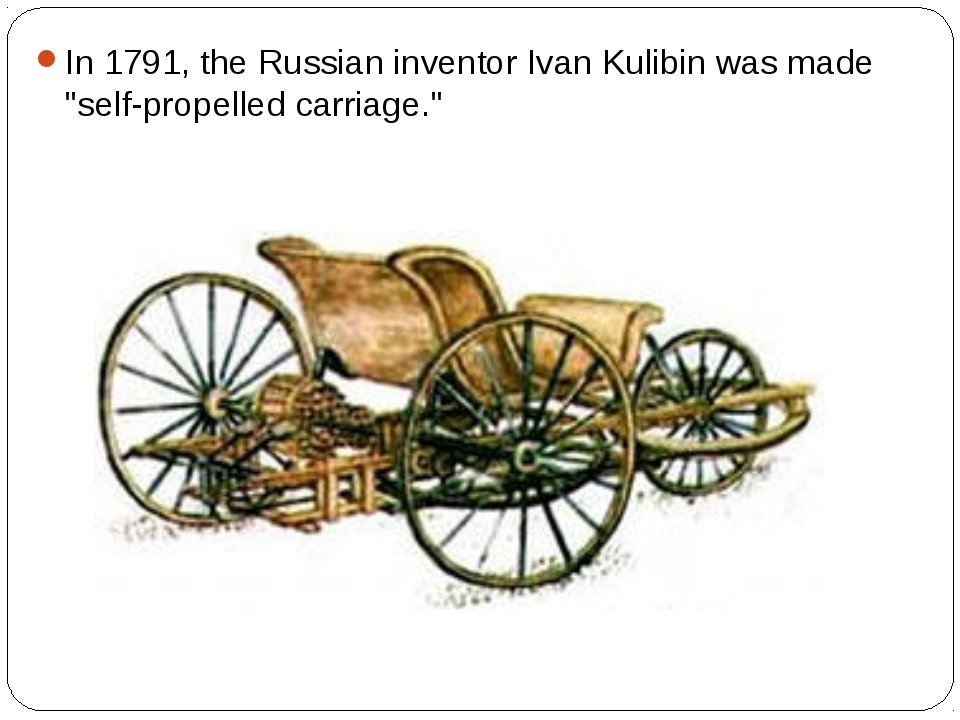 """In 1791, the Russian inventor Ivan Kulibin was made """"self-propelled carriage."""""""