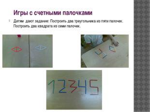 Игры с счетными палочками Детям дают задание: Построить два треугольника из