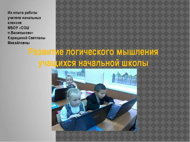 Развитие логического мышления учащихся начальной школы Из опыта работы учител...