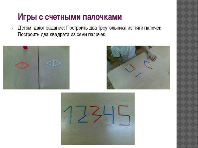 Игры с счетными палочками Детям дают задание: Построить два треугольника из...