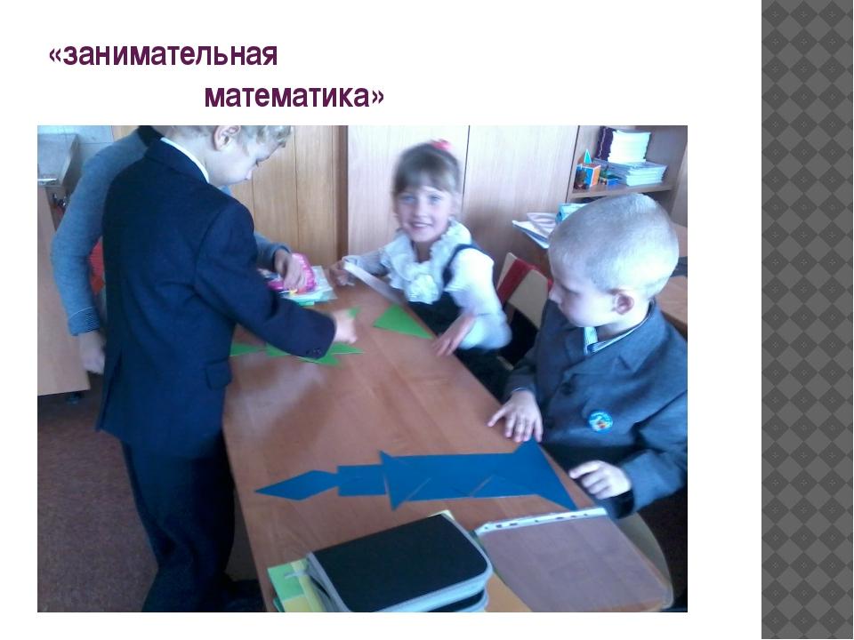 «занимательная математика»