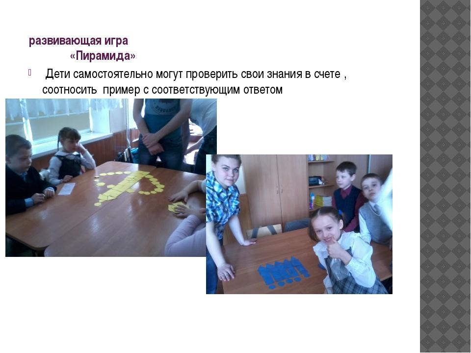развивающая игра «Пирамида» Дети самостоятельно могут проверить свои знания...