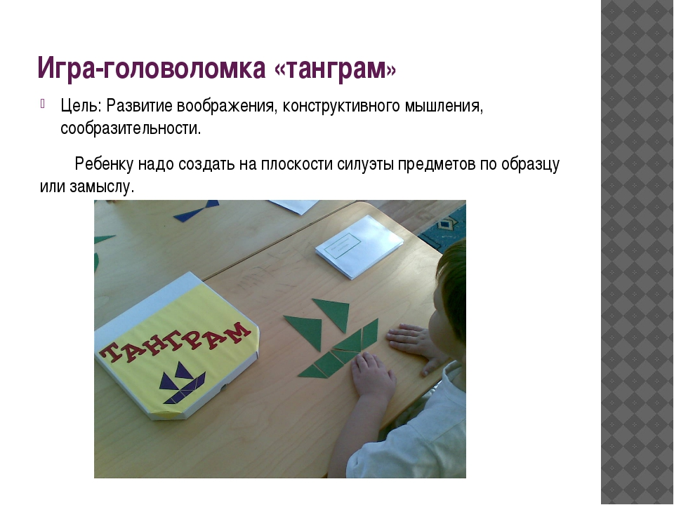 Игра-головоломка «танграм» Цель: Развитие воображения, конструктивного мышлен...