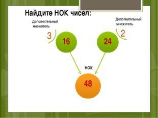 Найдите НОК чисел: НОК 3 2 Дополнительный множитель Дополнительный множитель