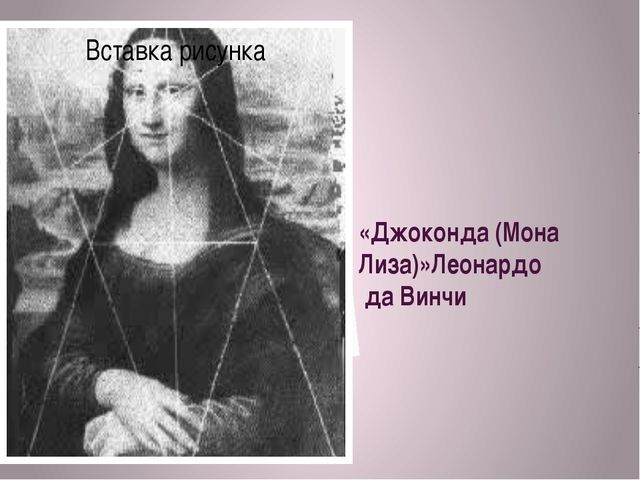 «Джоконда (Мона Лиза)»Леонардо да Винчи