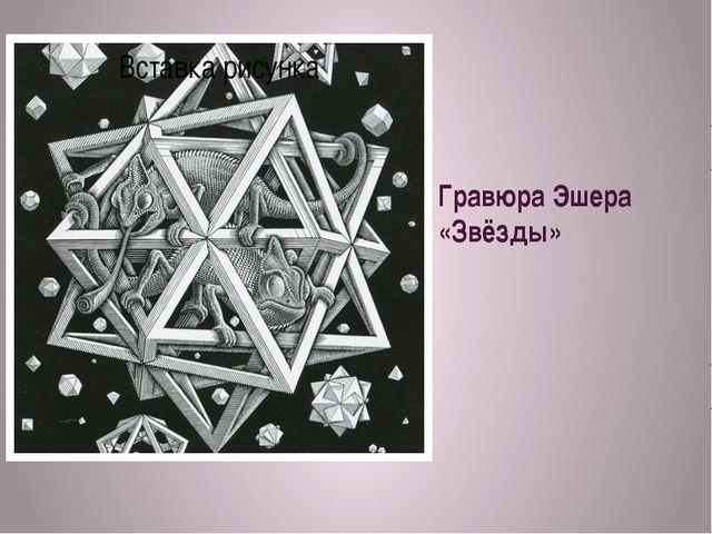 Гравюра Эшера «Звёзды»