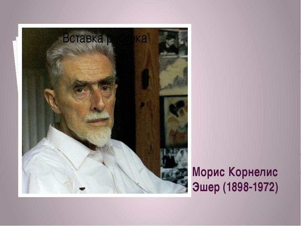 Морис Корнелис Эшер (1898-1972)
