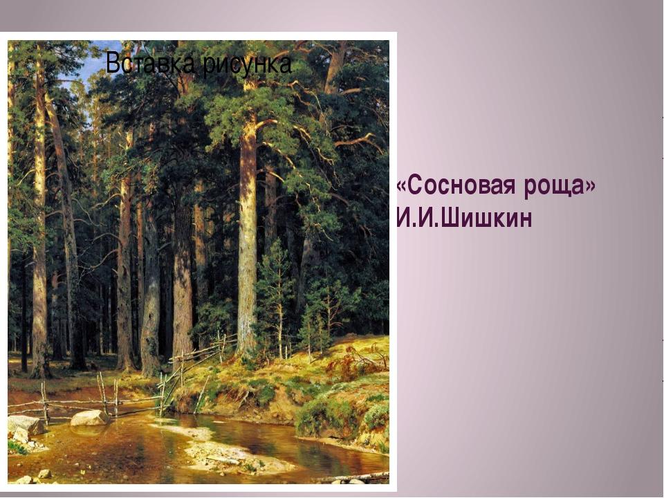 «Сосновая роща» И.И.Шишкин