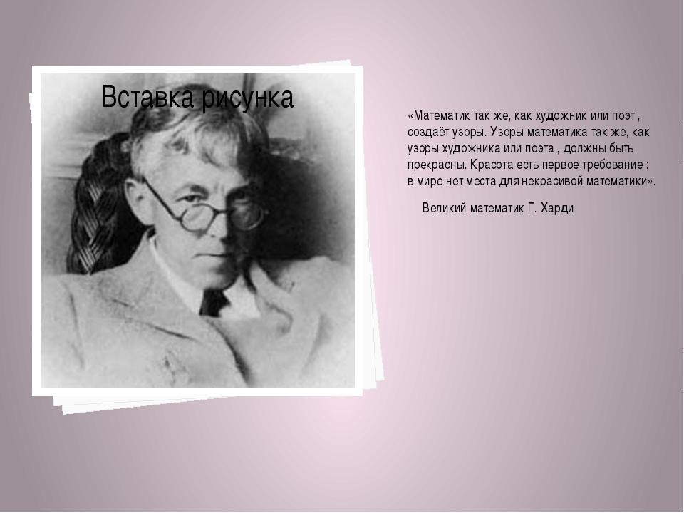 «Математик так же, как художник или поэт , создаёт узоры. Узоры математика т...