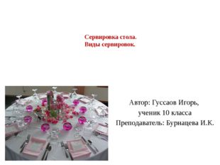 Сервировка стола. Виды сервировок. Автор: Гуссаов Игорь, ученик 10 класса Пр