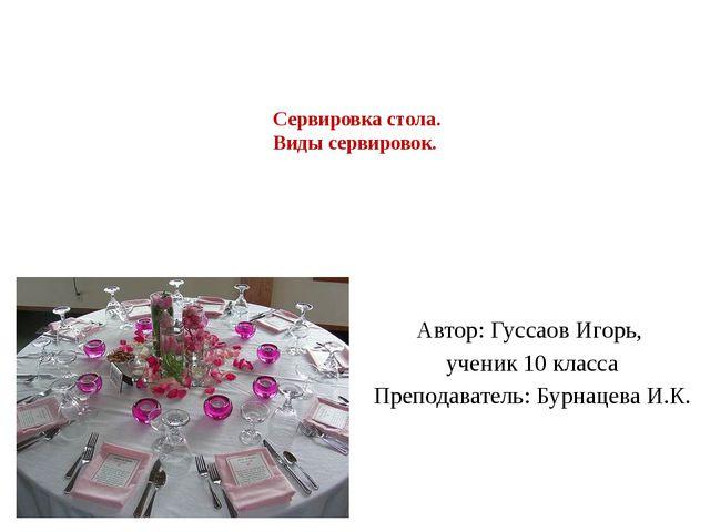 Сервировка стола. Виды сервировок. Автор: Гуссаов Игорь, ученик 10 класса Пр...