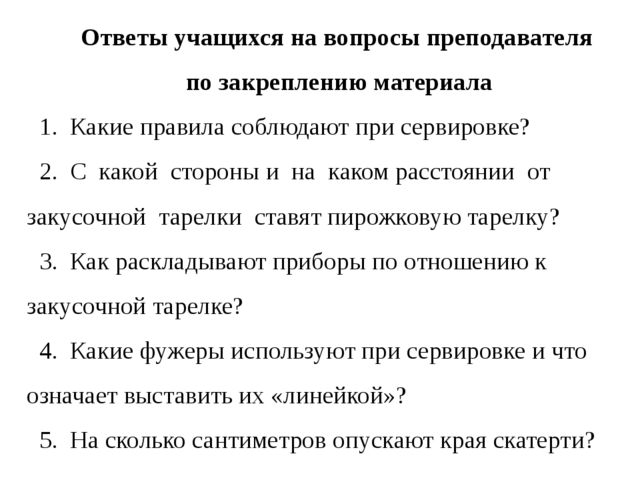 Ответы учащихся на вопросы преподавателя по закреплению материала Какие прави...