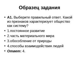 Образец задания A1. Выберите правильный ответ. Какой из признаков характеризу