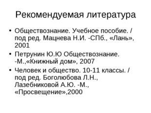 Рекомендуемая литература Обществознание. Учебное пособие. / под ред. Мацнева