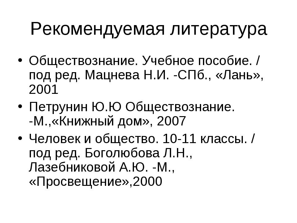 Рекомендуемая литература Обществознание. Учебное пособие. / под ред. Мацнева...