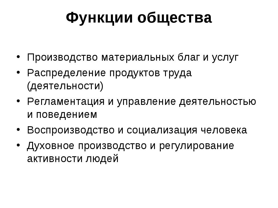 Функции общества Производство материальных благ и услуг Распределение продукт...