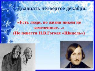 «Есть люди, по жизни никем не замеченные…» (По повести Н.В.Гоголя «Шинель») Д