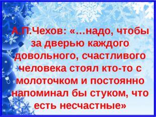 А.П.Чехов: «…надо, чтобы за дверью каждого довольного, счастливого человека