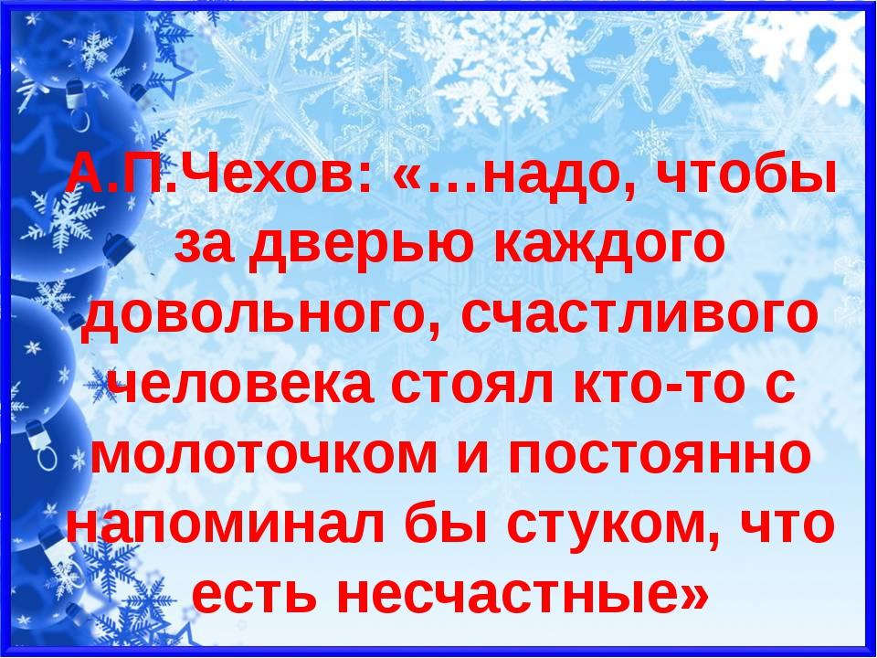 А.П.Чехов: «…надо, чтобы за дверью каждого довольного, счастливого человека...