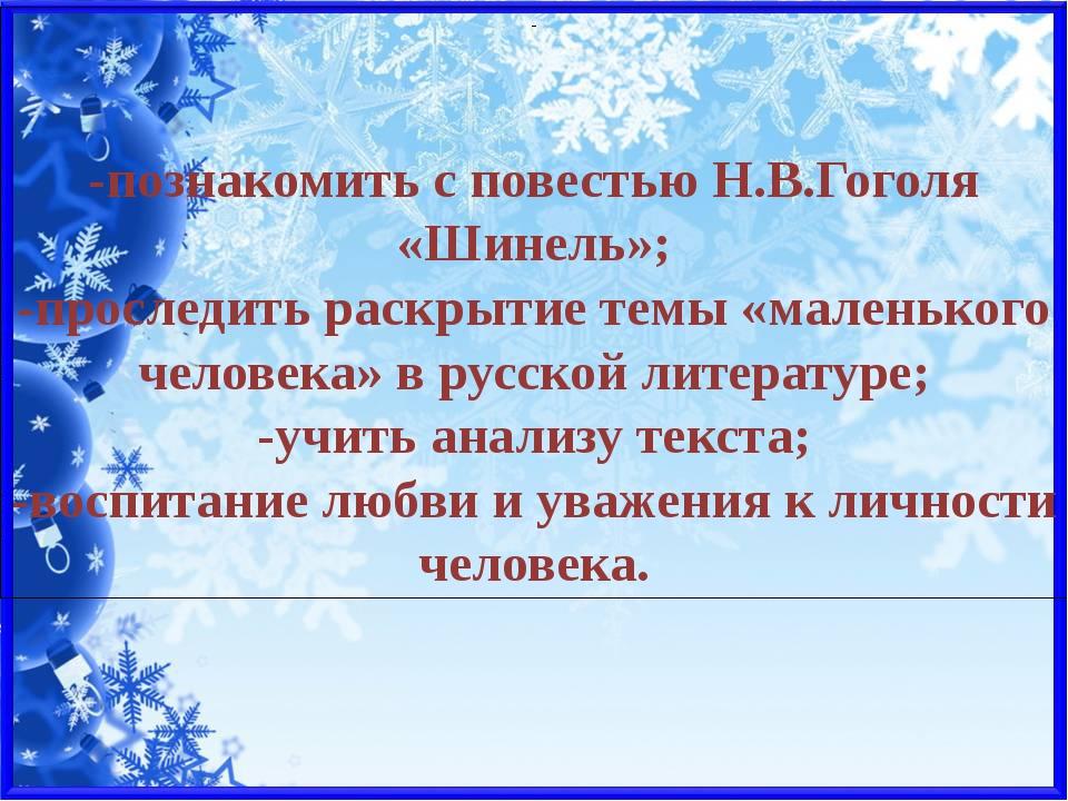 - -познакомить с повестью Н.В.Гоголя «Шинель»; -проследить раскрытие темы «м...