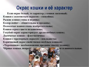 Окрас кошки и её характер Если окрас белый, то характер у кошки ласковый; Кош
