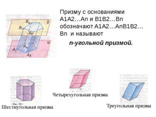 Призму с основаниями A1A2…An и В1В2…Вn обозначают A1A2…AnВ1В2…Вn и называют n