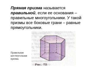 Прямая призма называется правильной, если ее основания – правильные многоугол