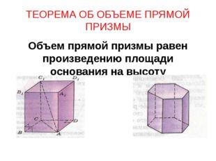 ТЕОРЕМА ОБ ОБЪЕМЕ ПРЯМОЙ ПРИЗМЫ Объем прямой призмы равен произведению площад