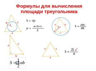 Формулы для вычисления площади треугольника