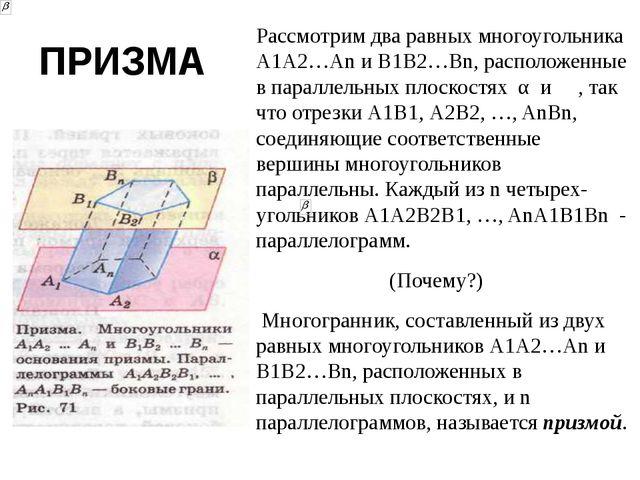 ПРИЗМА Рассмотрим два равных многоугольника А1А2…Аn и В1В2…Bn, расположенные...