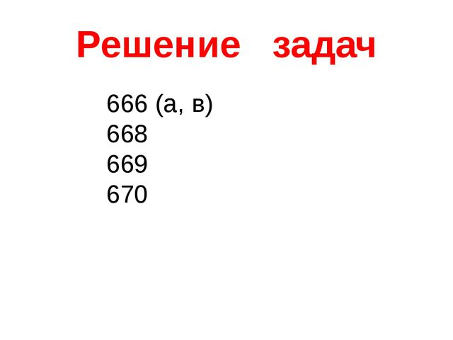 Решение задач 666 (а, в) 668 669 670