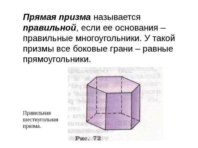 Прямая призма называется правильной, если ее основания – правильные многоугол...