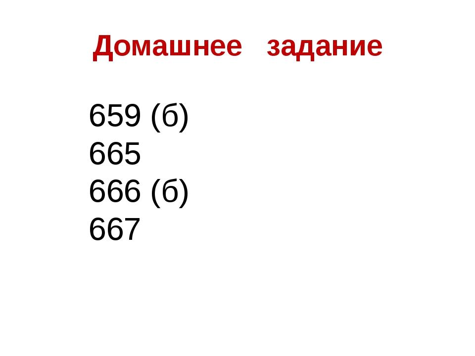 Домашнее задание 659 (б) 665 666 (б) 667