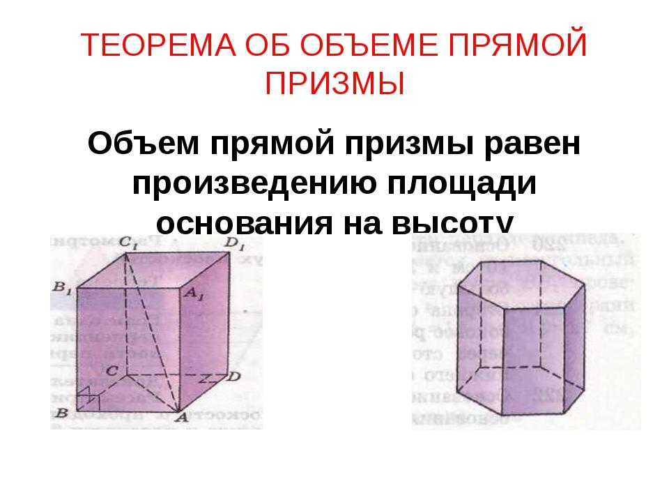 ТЕОРЕМА ОБ ОБЪЕМЕ ПРЯМОЙ ПРИЗМЫ Объем прямой призмы равен произведению площад...