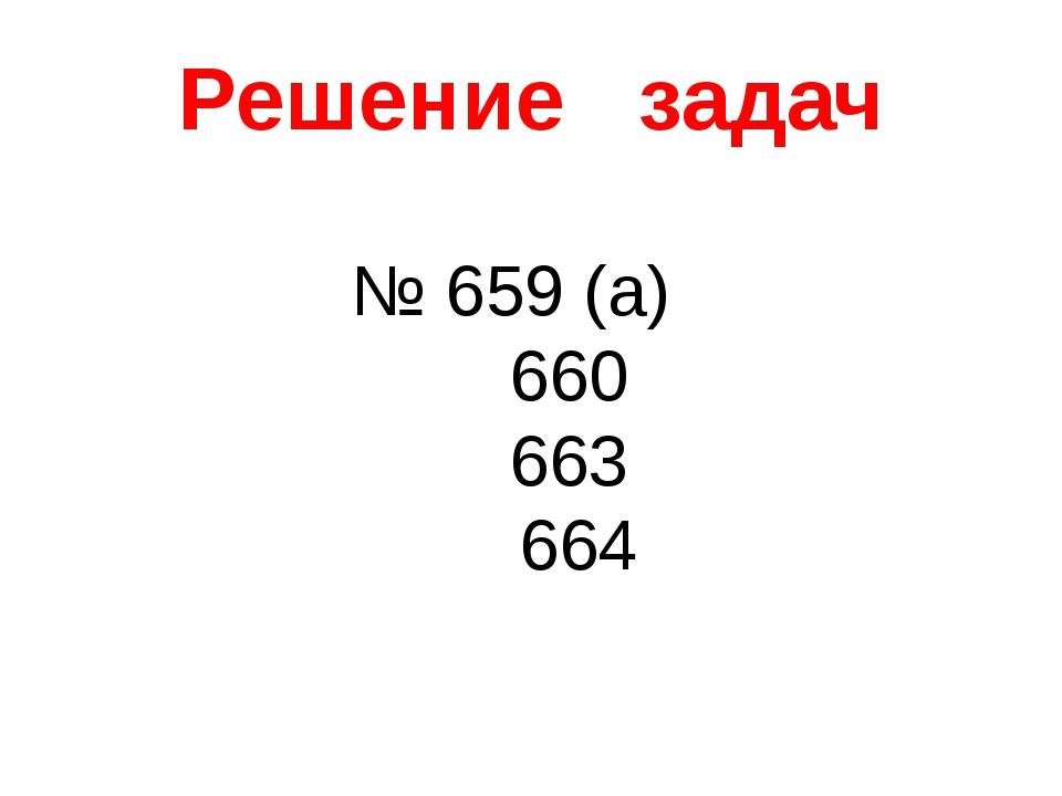 Решение задач № 659 (а) 660 663 664