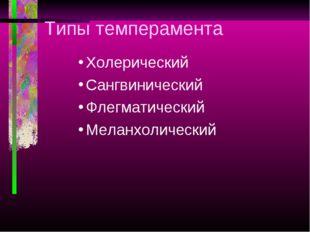Типы темперамента Холерический Сангвинический Флегматический Меланхолический