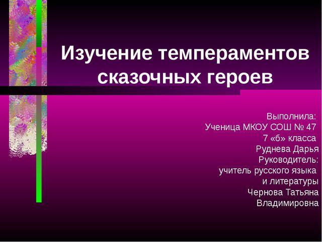Изучение темпераментов сказочных героев Выполнила: Ученица МКОУ СОШ № 47 7 «б...