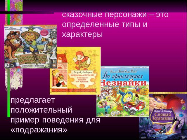 сказочные персонажи – это определенные типы и характеры предлагает положитель...